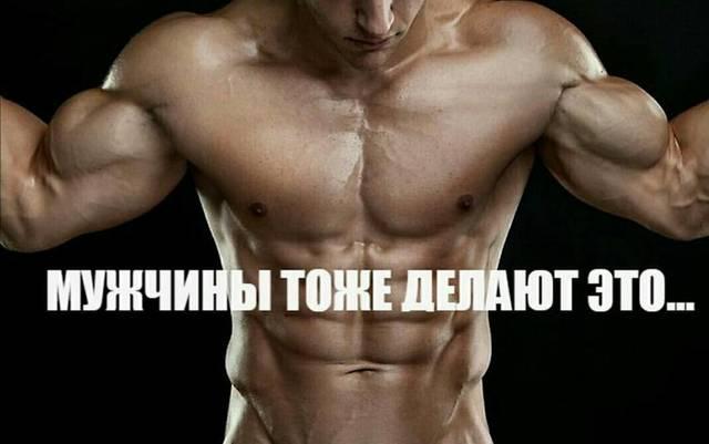 Шугаринг для мужчин Москва